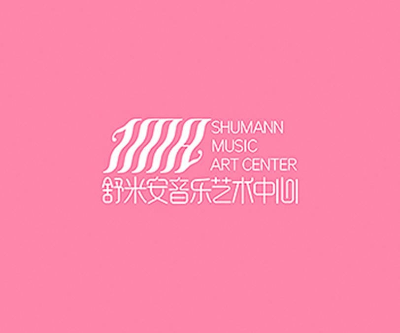 舒米安音乐艺术中心