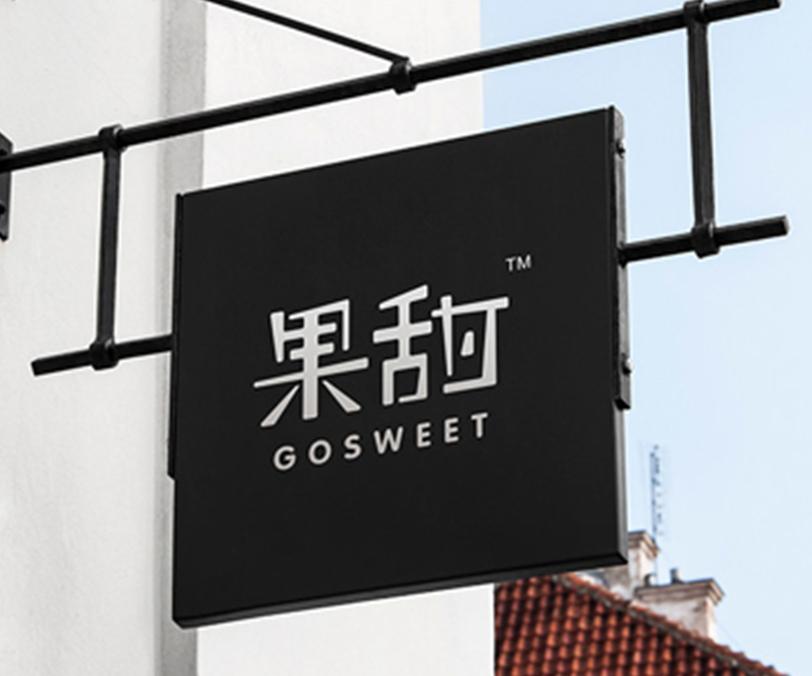 果甜 GOSWEET