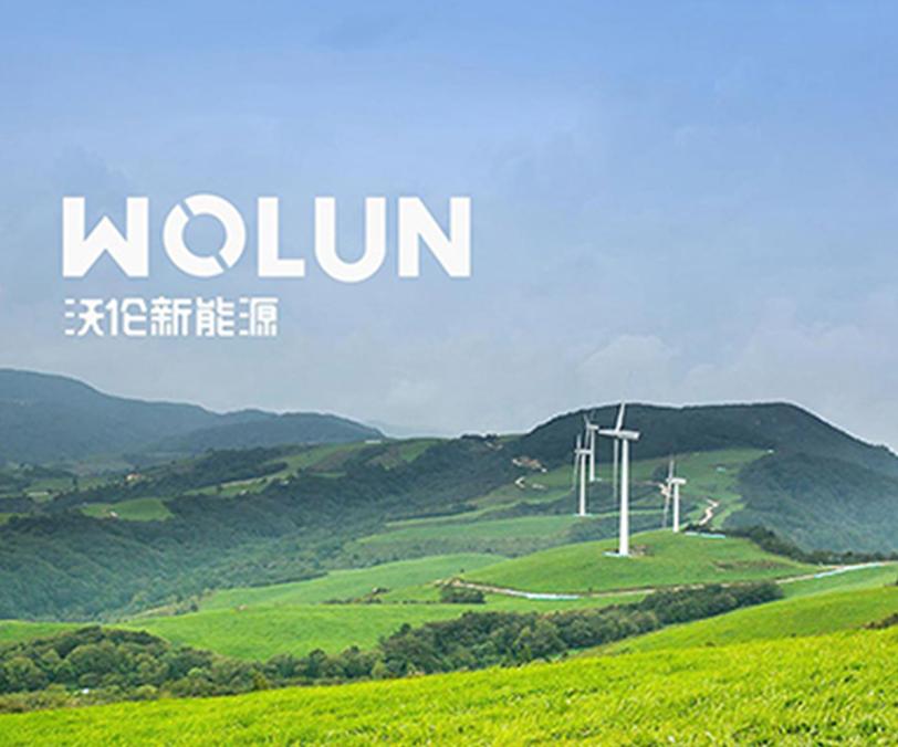 沃伦新能源