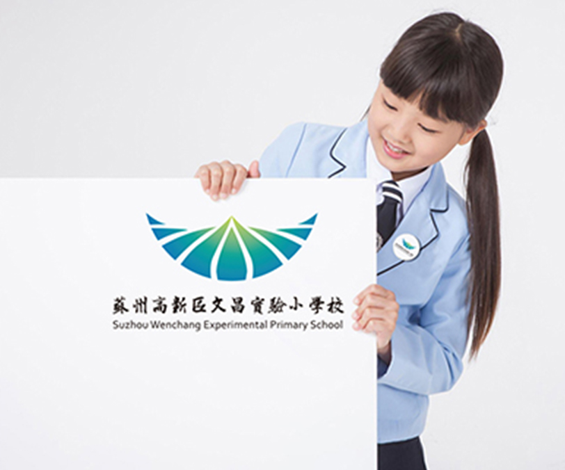 苏州高新区文昌实验小学